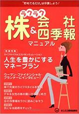 ラクラク株&会社四季報マニュアル