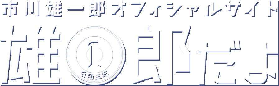 市川雄一郎オフィシャルサイト 雄一郎だよ